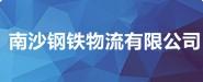 广州南沙钢铁物流有限公司