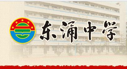 广州市南沙东涌中学招聘工作人员公告