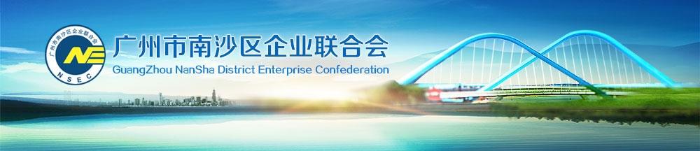 南沙企业家沙龙(第四期)——大湾区时代的企业变革与发展之路