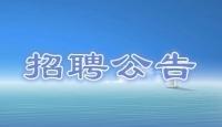 广州市道路养护中心南城养护所联合广州红海瀚洋人力资源有限公司