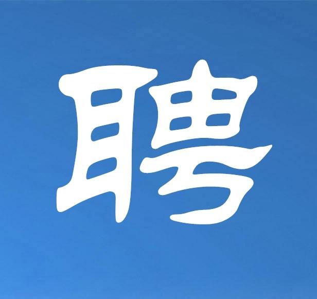 南沙区珠江街道办事处公开招聘编外工作人员公告