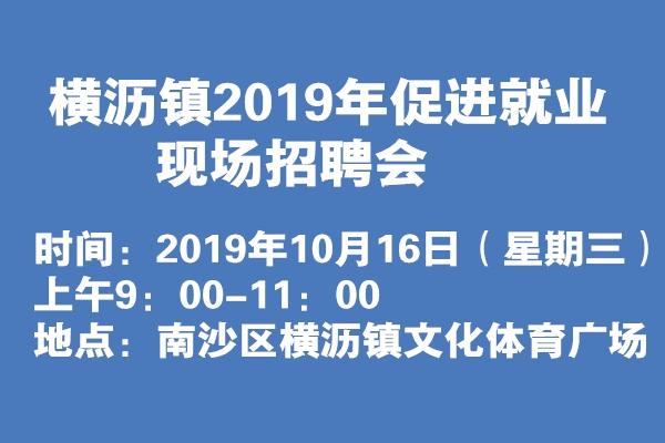 横沥镇2019