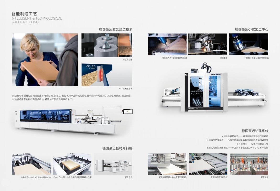2智能制造工艺-科技之美,智慧 之光.jpg