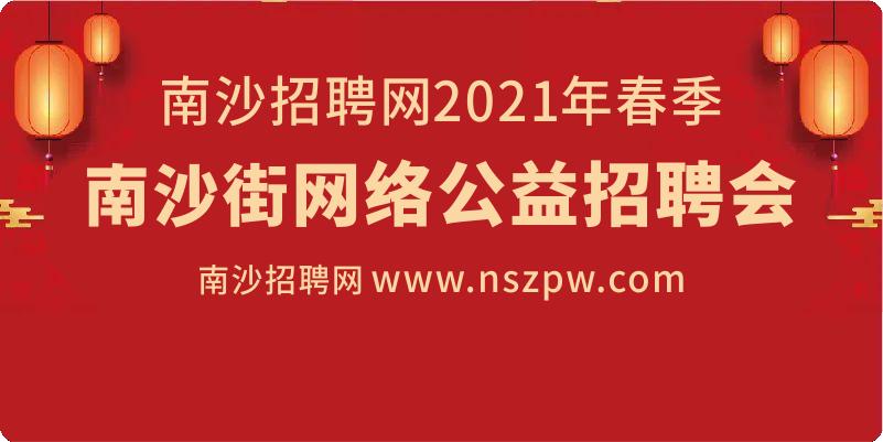 南沙区2021网络公益招聘会3月24日 【南沙街专场招聘】