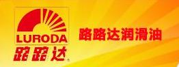 路路达润滑油(广州)有限公司