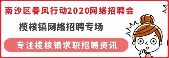 """南沙区""""春风行动2020""""网络招聘会 【榄核镇专场招聘】"""