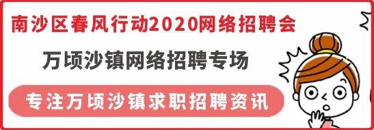 """南沙区""""春风行动2020""""网络招聘会 【万顷沙镇专场招聘】"""