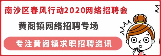 """南沙区""""春风行动2020""""网络招聘会 【黄阁镇专场招聘】"""