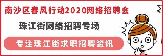 """南沙区""""春风行动2020""""网络招聘会 【珠江街专场招聘】"""