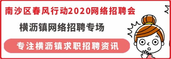 """南沙区""""春风行动2020""""网络招聘会 【横沥镇专场招聘】"""