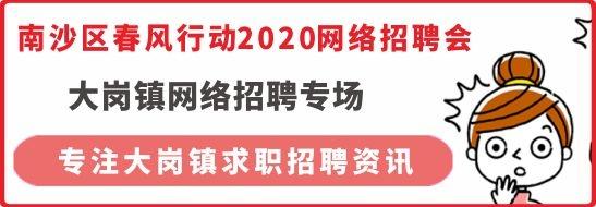"""南沙区""""春风行动2020""""网络招聘会 【大岗镇专场招聘】"""