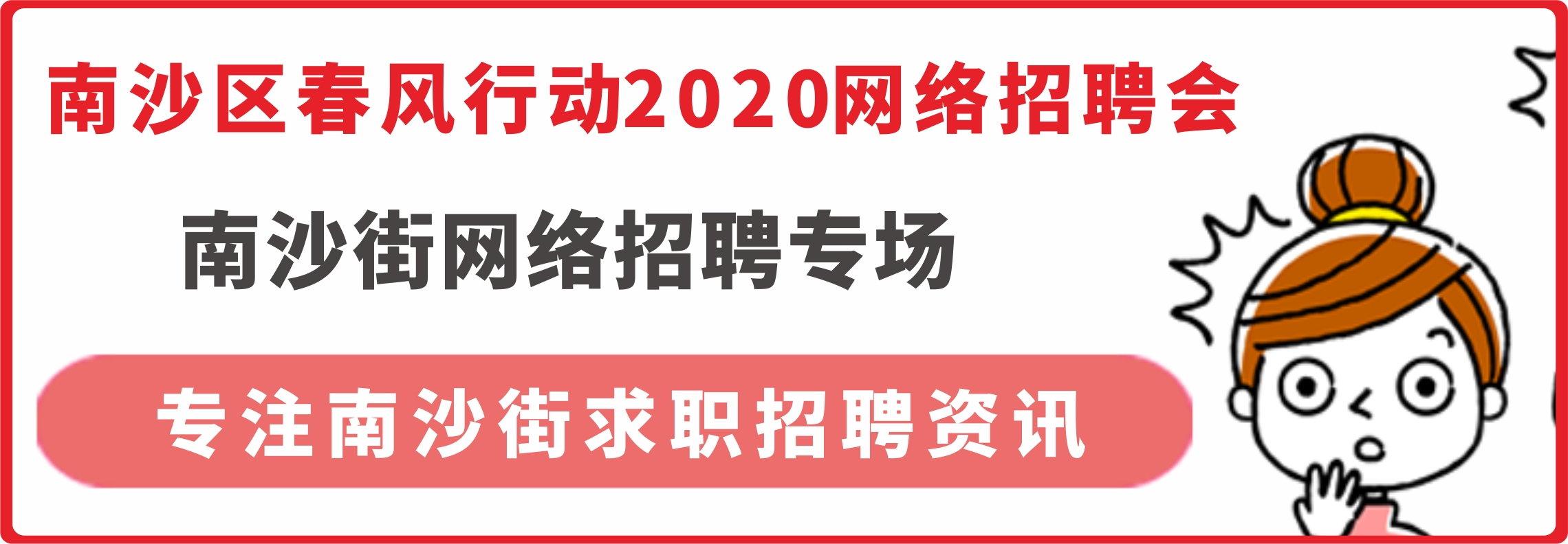 """南沙区""""春风行动2020""""网络招聘会 【南沙街专场招聘】"""