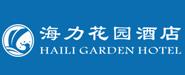 广州海力花园酒店有限公司