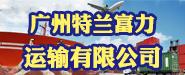 广州特兰富力运输有限公司