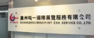 广州鸣一展览服务有限公司
