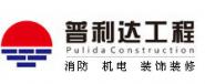 广州市普利达消防工程有限公司第九分公司