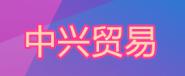 广州市南沙经济开发区中兴贸易有限公司