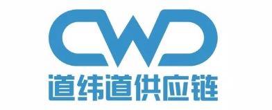 广州道纬道供应链有限公司