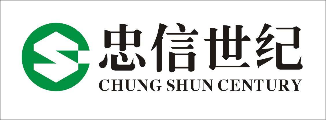 广州忠信世纪玻纤有限公司