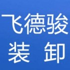 广州市飞德骏装卸服务有限公司