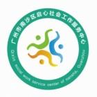 广州市南沙区启心社会工作服务中心