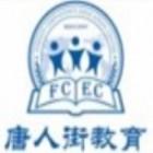 广州市南沙区唐人街教育培训中心