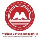 广东名德人力资源管理有限公司