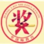 广州奖佬师教育咨询有限责任公司