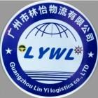 广州市林怡物流有限公司