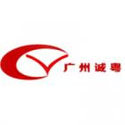 广州诚粤技术服务有限公司