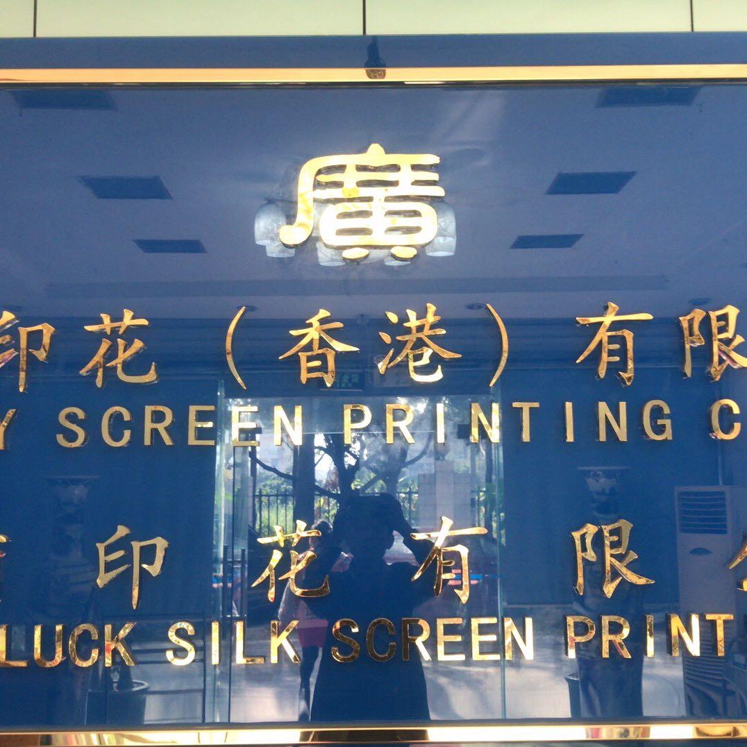 广州南沙经济技术开发区冠丽印花有限公司