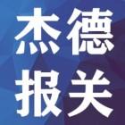 广州杰德报关代理有限公司