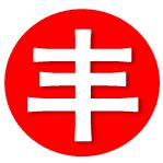 广州丰悦物流有限公司