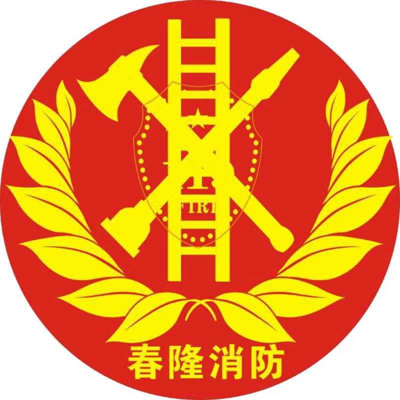 广州市春隆消防工程有限公司