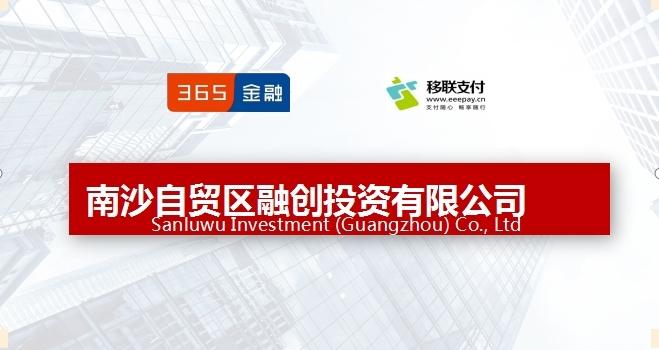 广州市南沙区融创投资有限公司
