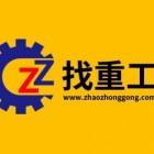 广州找重工科技有限公司