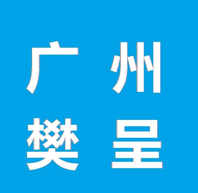 广州樊呈商贸有限公司