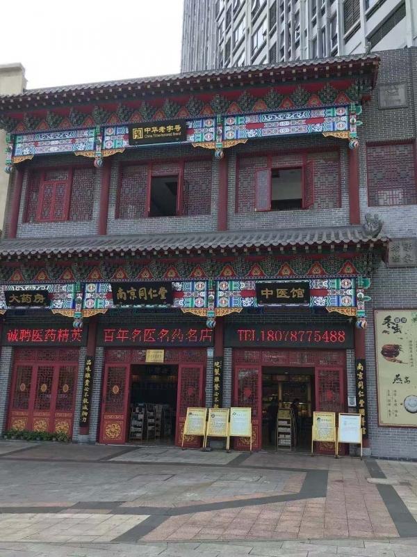 南京同仁堂中医馆
