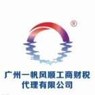 广州一帆风顺工商财税代理有限公司