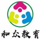 广州和众教育科技有限公司