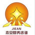 广州杰安财务咨询有限公司