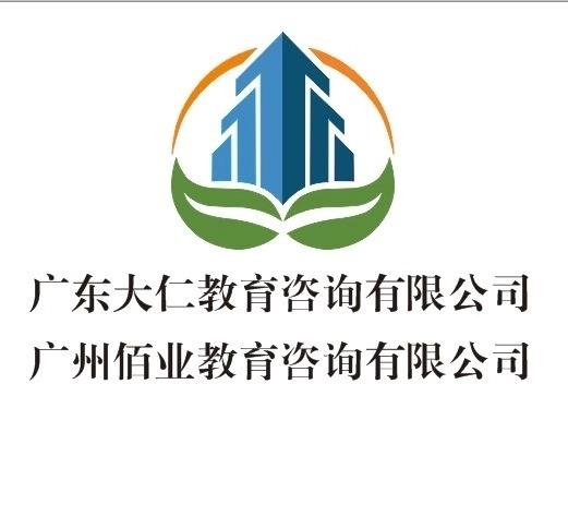 广东大仁教育咨询有限公司
