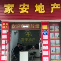 广州家安房地产代理有限公司