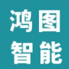 广州鸿图智能科技有限公司