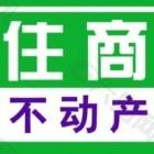 广州市楚鑫房地产中介有限责任公司