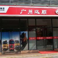 广州远顺汽车贸易有限公司