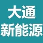 广州大通新能源汽车服务有限公司