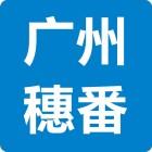 广州穗番混凝土有限公司