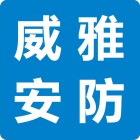广州市威雅安防工程技术有限公司