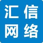 广州市汇信网络有限公司